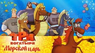 Download Три богатыря и морской царь (мультфильм) Video