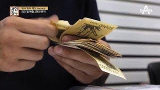 Download 하루 매출 2천만원?! 돈이 보이는 남자의 최고 매출액은? Video