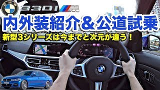 Download BMW 3 Series 2019 | 330i M Sport NEW FUL REVIEW Interior Exterior - BMW Tokyo Bay Video