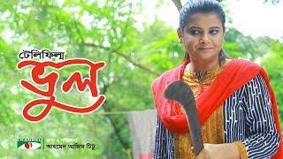 Download Bhul | ভুল | Bangla Telefilm | Sabnam Faria | Emon | Channel i Tv Video