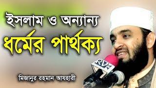 Download ইসলাম ও অন্যান্য ধর্মের পার্থক্য। Mizanur rahman azhari। Rose Tv24 Presents Video