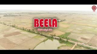 Download JanaSena Documentary on Beela ( Sompeta Wetlands )    పర్యావరణాన్ని పరిరక్షించే అభివృద్ధి ప్రస్థానం. Video