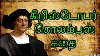 Download Life History of Christopher Columbus- கிறிஸ்டோபர் கொலம்பஸ் வாழ்க்கை வரலாறு Video