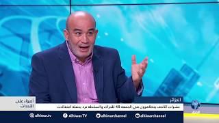 Download محمد العربي زيتوت وحديث حول حراك الجمعة ال42 واعتقال متظاهرين Video