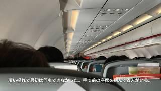 Download 台風で大揺れしたジェットスターの機内&成田空港ランディング Video