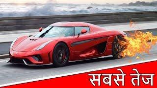Download 5 Fastest Cars in the world | दुनिया की 5 सबसे तेज़ कारें Video