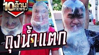 Download ถุงน้ำแตก Condom Challenge Video