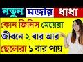 Download গুুগলি প্রশ্ন ও উত্তর।ধাঁধা প্রশ্ন ও উত্তর।quiz।buddhir khela।dhadha।dada।puzel।ridel।bangla।Bengaly Video