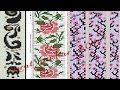 Download موديلات مرمة الجوهر بأشكال رائعة ومتنوعة mramt jawhar 2017 Video