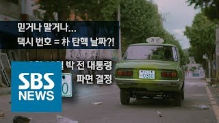 Download 화제의 영화 '택시운전사' 둘러싼 '진실 혹은 오해' / SBS / 주영진의 뉴스브리핑 Video