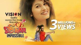Download Valentine's Day Natok   Tumi Chara Impossible   New Bangla Natok 2018   Jannatul Nayeem Avril Video