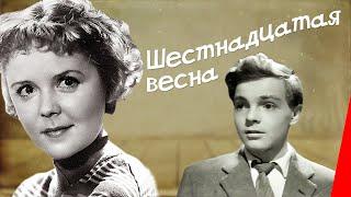 Download Шестнадцатая весна (1962) фильм Video