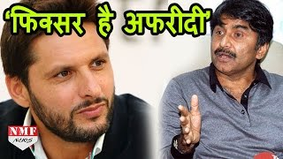 Download Shahid Afridi ने बताया Miandad को बताया पैसों का भूखा, Miandad ने कहा- fixer है Afridi Video