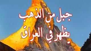 Download ظهور احدي علامات الساعة في نهر الفرات واخبر عنها النبي محمد ″ص″ Video