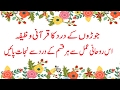 Download Qurani Wazifa for Joint Pain \ Joron Ke Dard Ka ruhani Ilaj- Get Rid From Joint Pain/ In Urdu Video