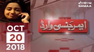 Download Shadi Ke Naam Per Dhoka | Emergency Ward | SAMAA TV | Oct 20, 2018 Video