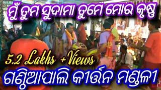 Download Kirtan:Ganthiapali Heart touching Bargarh(2)(9178838733/9438382200) Video