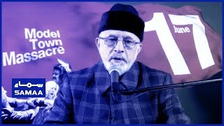 Download Dr Tahir ul Qadri's Address on 5th Anniversary of Model Town Massacre | SAMAA TV | 17th June 2019 Video