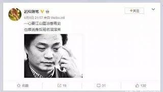 Download 崔永元又獲得一名實力隊友!白岩松:支持崔永元! Video