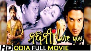 Download SUPER HIT ODIA MOVIE - Nandini I Love You   Odia FULL Movie 2017   LOKDHUN ORIYA Video