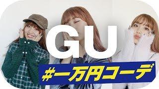 Download 【一万円コーデ】安くて可愛いGUコーデ! Video