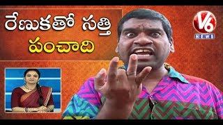 Download Bithiri Sathi Satirical Fight With Renuka   Teenmaar News   V6 News Video