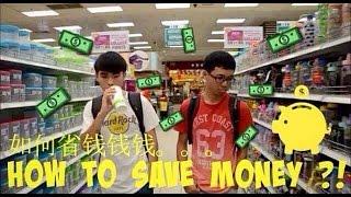 Download 如何省钱钱钱。。。HOW TO SAVE MONEY?! Video