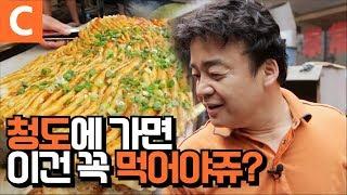 Download 백종원, 대륙의 시장에서 '진짜' 중국음식을 만나다! (Li village set Market, Qingdao) Video