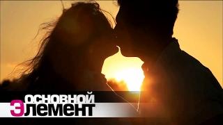 Download Поцелуи. Эксперименты с поцелуями | Основной элемент Video