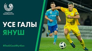 Download Усе галы Мікалая Януша ў сезоне-2019 | All goals of Nikolay Yanush in the season of 2019 Video