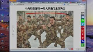 Download 【今日点击】大事将临?全军罕见战备式效忠习近平(中央军委 马建) Video