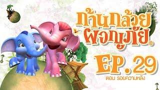 Download Khan Kluay The Series ก้านกล้วยผจญภัย ตอน ″รอยความหลัง″ EP.29 Video
