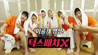 Download [DeokspatchX Unreleased(덕스패치X 미공개영상)] Watergun Fight Scene(물총 상황극) MONSTA X(몬스타엑스) [ENG/CHN SUB] Video