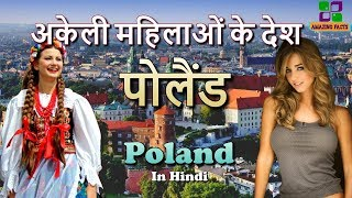 Download पोलैंड अकेली महिलाओं के देश // Poland Amazing Facts in Hindi Video