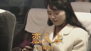 Download 恋人よ (カラオケ) 五輪真弓 Video