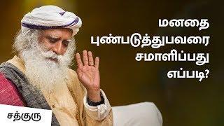 Download மனதை புண்படுத்துபவரை எப்படி சமாளிப்பது? | Sadhguru Tamil Video
