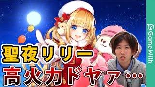 Download 【白猫】聖夜リリー使ってみた!(セメタリーソロ)【メルク】 Video