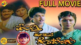 Download Hendthi Helidare Kelabeku-Kannada Full Movie   Harish Kumar   Malashree   B.S.Dwarakish   TVNXT Video