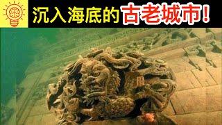 Download 10個沉入海底的【文明古城】!神秘轟動全球! Video
