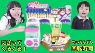Download ★Rika-chan「Conveyor belt sushi Toy」★リカちゃん「にぎってくるくる!回転寿司」で遊んだよ!★ Video