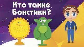 Download Узнай-ка - Кто такие Бонстики? #1   Приключения Бонстиков   Stikeez (Стайкес)   Мультик Бонстики Video