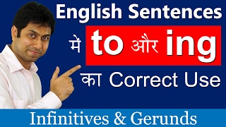 Download How to make English Sentences with ″To″ & ″ing″ Verbs | Infinitive & Gerund in Hindi | Awal Video