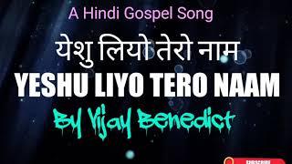 Download Yeshu LIYO TERO Naam by Vijay Benedict Video