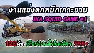 Download งานแข่งตกหมึก Koh Kham..เกือบไปแล้วนิดเดียวเอง 555 (IKA SQUID GAME #1) Video