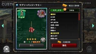 Download ラブリーバンジーマミー:MSA ユニット紹介 Video