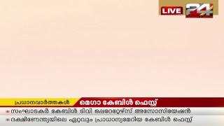 Download 24 News Live | Live Malayalam News | Twenty Four Video