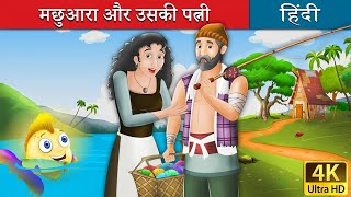 Download मछुवारा और उसकी पत्नी | Fisherman and His Wife in Hindi Video