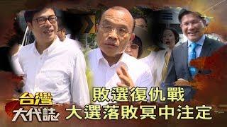 Download 敗選復仇戰《台灣大代誌》20190120 Video