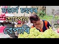 Download মডাৰ্ণ চহৰৰ মডাৰ্ণ বেপাৰী ।। Assamese comedy video 2019 ।। Funny Club Assam Video