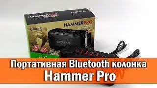 Download ОБЗОР: Походная Брызгозащитная Bluetooth Колонка Hammer Pro с Карабином IPX6 Video